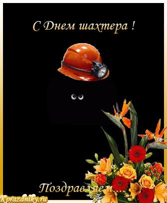 Поздравления с днем шахтера
