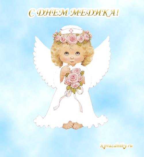 Поздравление с днем медика - открытка