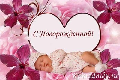 Поздравления папе с рождением дочки