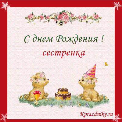 фото открытки на день рождения сестре