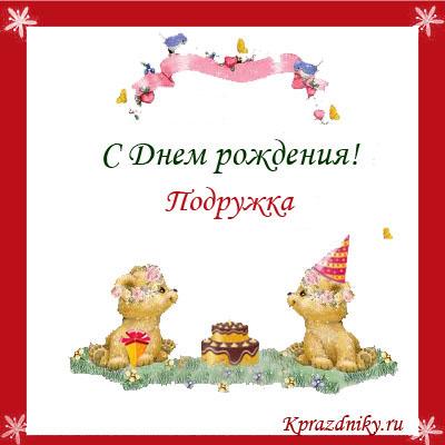 Поздравления с днем рождения 33 года прикольные сестре от