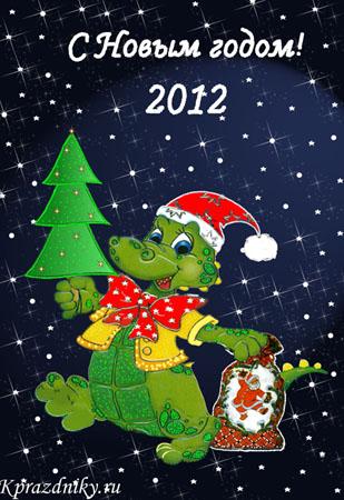 Поздравительная новогодняя открытка к новому году 2012 - году дракона