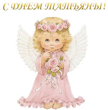 Поздравительная открытка к дню Татьяны - Ангел