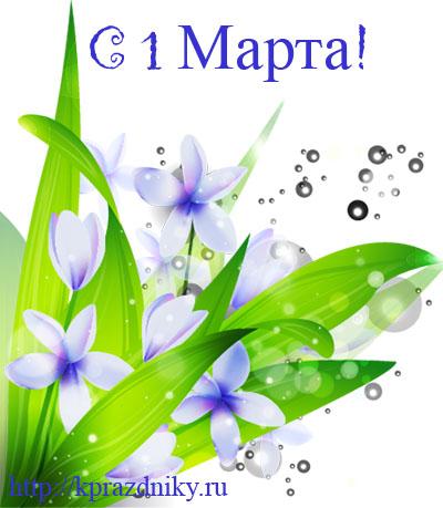 http://kprazdniky.ru/uploads/posts/2012-03/1330575815_s1marta.jpg