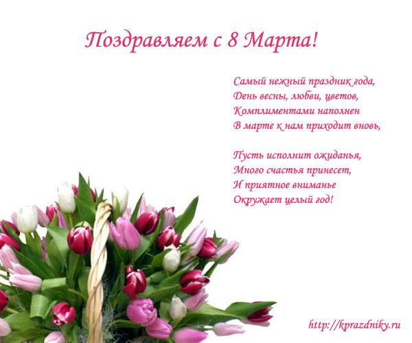 Открытка к 8 марта №5