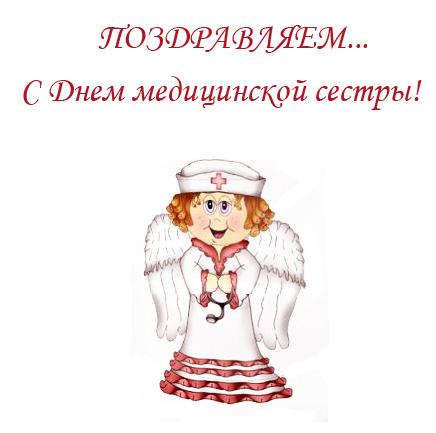 Днем медицинской сестры поздравления 56