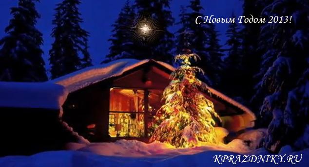 Красивые открытки с рождеством любимому